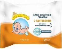 Влажные салфетки для детей с пантенолом (20 шт)