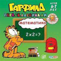 Гарфилд первоклассникам: Математика