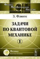 Задачи по квантовой механике. Том 1 (в 2-х томах)