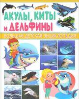 Акулы, киты, дельфины. Большая детская энциклопедия