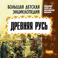 Большая детская энциклопедия. Древняя Русь