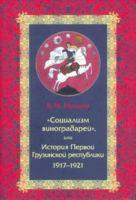 «Социализм виноградарей» или История Первой Грузинской республики