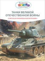 Танки Великой Отечественной войны. Советская и немецкая бронетехника