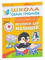 Прописи для малышей. Для занятий с детьми от 4 до 5 лет (+ наклейки)