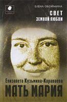 Свет земной любви. Елизавета Кузьмина-Караваева - мать Мария