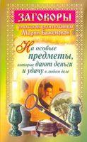 Заговоры уральской целительницы Марии Баженовой на особые предметы, которые дают (м)