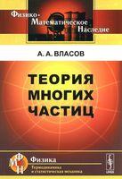 Теория многих частиц (м)
