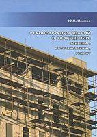 Реконструкция зданий и сооружений. Усиление, восстановление, ремонт