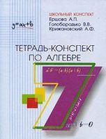 Тетрадь-конспект по алгебре. 7 класс