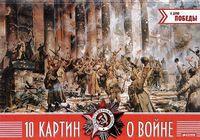 10 картин о войне