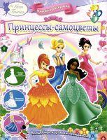 Принцессы-самоцветы. Книжка-раскраска