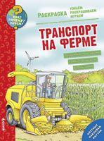 Транспорт на ферме. Раскраска