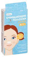 "Очищающие полоски для носа ""Cettua"" (6 шт.)"