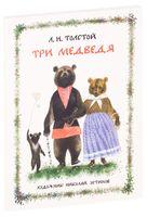 Три медведя (м)