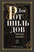 Дом Ротшильдов. Мировые банкиры. 1849-1999
