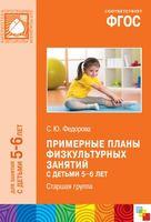 Примерные планы физкультурных занятий с детьми 5-6 лет. Старшая группа