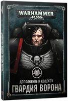 Warhammer 40.000. Дополнение к Кодексу: Гвардия ворона