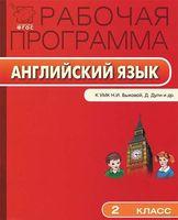 Английский язык. 2 класс. Рабочая программа к УМК Н. И. Быковой, Д. Дули и др
