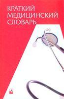 Краткий медицинский словарь