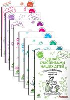 Сделать счастливыми наших детей (комплект из 9 книг)
