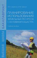 Планирование использования земельных ресурсов с основами кадастра