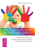 Мистический опыт Детей Индиго: о сверхспособностях, путешествиях между мирами и будущем человечества