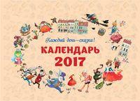Календарь настольный 2017 г. Домик. Каждый день - сказка!