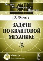 Задачи по квантовой механике. Том 2 (в 2-х томах)