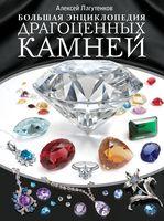 Большая энциклопеция драгоценных камней