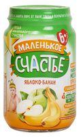 """Детское пюре Маленькое счастье """"Яблоко, банан"""" (180 г)"""