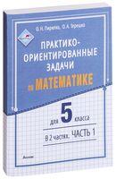 Практико-ориентированные задачи по математике для 5 класса. В 2-х частях. Часть 1