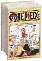 One Piece. Книга 1. На заре приключений