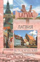 Исторический путеводитель. Латвия
