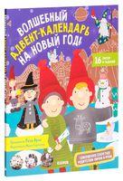 Волшебный адвент-календарь на Новый год!