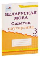 Беларуская мова. Сшытак паўтарэння. 3 клас