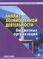 Анализ хозяйственной деятельности бюджетных организаций