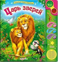 Говорящая книга о животных. Царь зверей