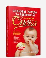 Основы ухода за ребенком от доктора Спока
