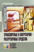 Транспортные и погрузочно-разгрузочные средства