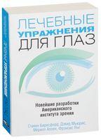 Лечебные упражнения для глаз