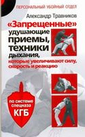 """""""Запрещенные"""" удушающие приемы, техники дыхания, которые увеличивают силу, скорость и реакцию. По системе спецназа КГБ"""