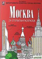 Москва. 24 открытки-раскраски
