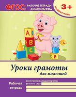 Уроки грамоты для малышей. Младшая группа. Рабочая тетрадь