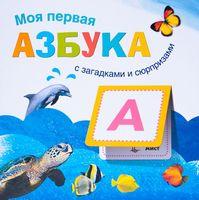 Моя первая азбука. Книжка с загадками и сюрпризами