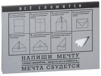 """Блокнот """"Оригами. Самолет"""""""
