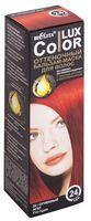 """Оттеночный бальзам-маска для волос """"Color Lux"""" тон: 24, огненный агат; 100 мл"""