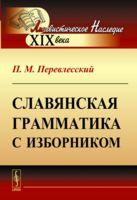 Славянская грамматика с изборником (м)