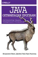 Java. Оптимизация программ. Практические методы повышения производительности приложений в JVM