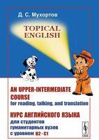 Topical English (м)