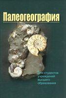 Палеогеография